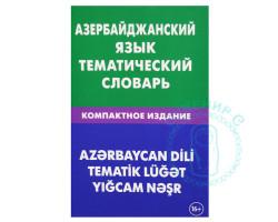 Азербайджанский язык.Тематический словарь.Компактное издание
