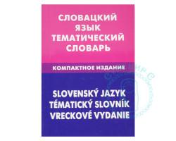 Словацкий язык.Тематический словарь.Компактное издание