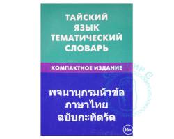 Тайский язык.Тематический словарь.Компактное издание
