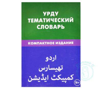 Урду.Тематический словарь.Компактное издание
