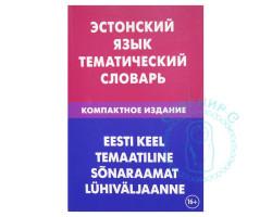 Эстонский язык.Тематический словарь.Компактное издание