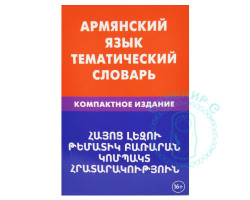 Армянский язык.Тематический словарь.Компактное издание