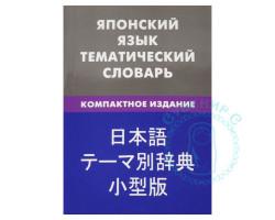 Японский язык.Тематический словарь.Компактное издание