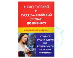 Англо-русский и русско-английский словарь по бизнесу