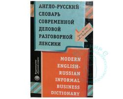 Англо-русский словарь современной деловой разговорной лексики