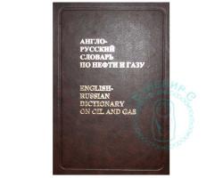 Англо-русский словарь по нефти и газу