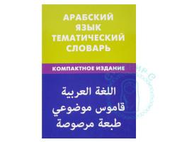 Арабский язык.Тематический словарь.Компактное издание