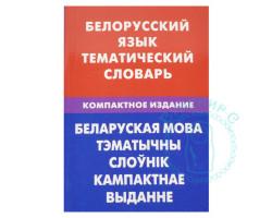 Белорусский язык.Тематический словарь.Компактное издание