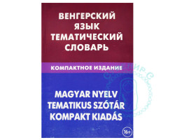 Венгерский язык.Тематический словарь.Компактное издание