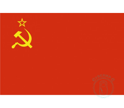 Флаг СССР 60х90