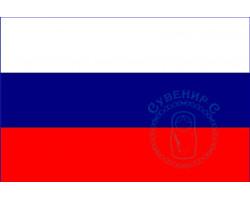 Флаг Российской Федерации 24х36 под кронштейн