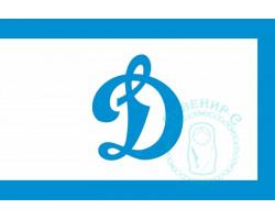 Флаг ФК Динамо 12х18