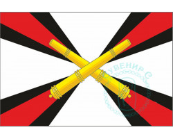 Флаг Ракетные войска и артиллерия ВС РФ 12х18