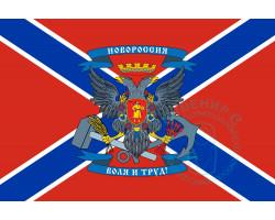Флаг 85х125 8