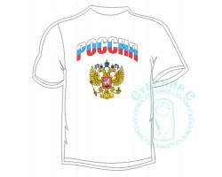 Футболка Россия 1
