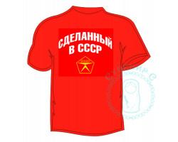 Футболка Сделанный в СССР