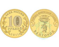 10 рублей Белгород ГВС 2011