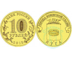 10 рублей Луга ГВС 2012
