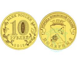 10 рублей Полярный ГВС 2012