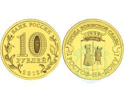 10 рублей Ростов-на-Дону ГВС 2012