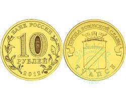 10 рублей Туапсе ГВС 2012