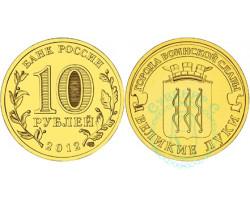 10 рублей Великие Луки ГВС 2012