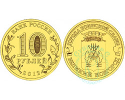 10 рублей Великий Новгород ГВС 2012