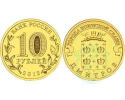 10 рублей Дмитров ГВС 2012