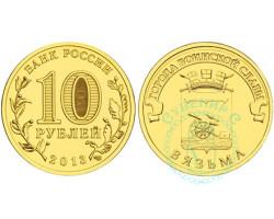 10 рублей Вязьма ГВС 2013