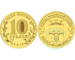 10 рублей Наро-Фоминск ГВС 2013