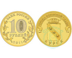 10 рублей Курск ГВС 2011