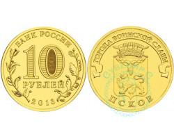 10 рублей Псков ГВС 2013