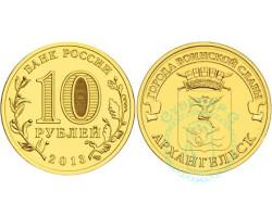 10 рублей Архангельск ГВС 2013