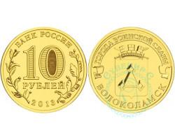 10 рублей Волоколамск ГВС 2013