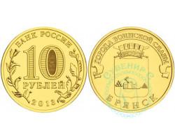 10 рублей Брянск ГВС 2013
