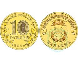 10 рублей Нальчик ГВС 2014