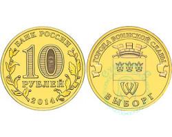 10 рублей Выборг ГВС 2014
