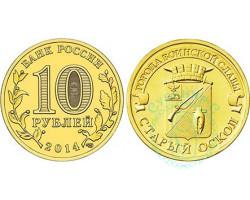 10 рублей Старый Оскол ГВС 2014