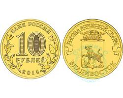 10 рублей Владивосток ГВС 2014