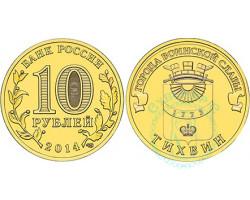10 рублей Тихвин ГВС 2014