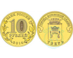 10 рублей Тверь ГВС 2014