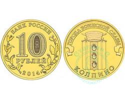 10 рублей Колпино ГВС 2014
