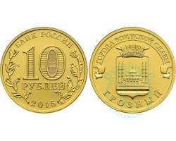 10 рублей Грозный ГВС 2015