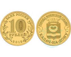 10 рублей Калач-на-Дону ГВС 2015