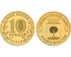 10 рублей Ломоносов ГВС 2015