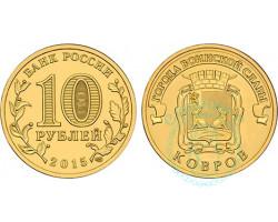 10 рублей Ковров ГВС 2015