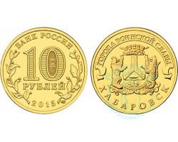 10 рублей Хабаровск ГВС 2015