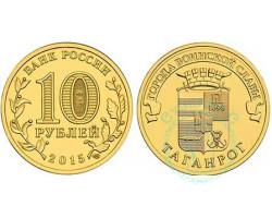 10 рублей Таганрог ГВС 2015