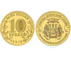 10 рублей Петропавловск-Камчатский ГВС 2015