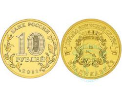 10 рублей Владикавказ ГВС 2011
